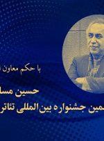 حسین مسافرآستانه دبیر جشنواره تئاتر فجر شد