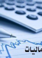 وصول ۱۹۲.۵ هزار میلیارد تومان مالیات در سال ۹۹ / رشد ۲۷ درصدی پرداخت مالیات اشخاص حقوقی