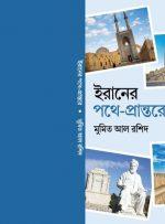 «سِیری در ایران» در بنگلادش