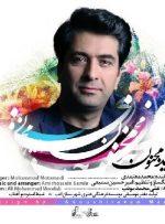 محمد معتمدی، «بید مجنون» را برای سال نو خواند