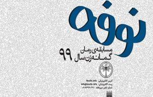 نامزدهای نهایی بخش اصلی جایزه ادبی نوفه معرفی شدند