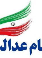 اعلام شرایط عضویت در هیات مدیره شرکت های سرمایه گذاری استانی سهام عدالت