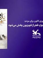 چرا بهترین فیلم جشنواره فجر قبل از اکران سر از تلویزیون درآورد؟