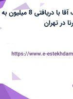 استخدام بازاریاب آقا با دریافتی 8 میلیون به بالا در بازرگانی برنا در تهران