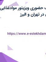 استخدام بازاریاب حضوری(ویزیتور) موادغذایی و آرایشی بهداشتی در تهران و البرز