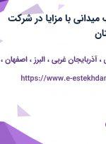 استخدام بازاریاب میدانی با مزایا در شرکت تپسی در 13 استان