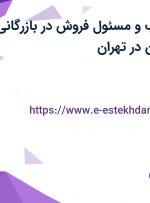 استخدام بازاریاب و مسئول فروش با مزایا در بازرگانی برنا در تهران