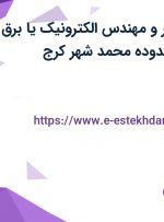 استخدام تراشکار و مهندس الکترونیک یا برق صنعتیآقا در محدوده محمد شهر کرج