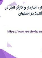 استخدام حسابدار، انباردار و کارگر انبار در شرکت معتبرگز آنتیکدر اصفهان