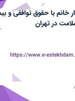 استخدام حسابدار خانم با حقوق توافقی و بیمه در شرکت مدار سلامت در تهران