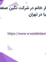 استخدام حسابدار خانم در شرکت نگین صنعتی جنوب (چای سوفیا) در تهران