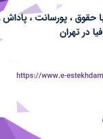 استخدام راننده با حقوق، پورسانت، پاداش و بیمه در چای سوفیا در تهران