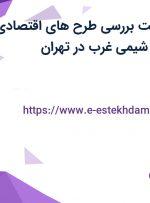 استخدام سرپرست بررسی طرح های اقتصادی در شرکت پدیده شیمی غرب در تهران