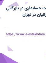 استخدام سرپرست حسابداری در بازرگانی پارسیان گیتی ایرانیان در تهران