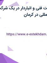 استخدام سرپرست فنی و انباردار در یک شرکت پیمانکاری بین المللی در کرمان