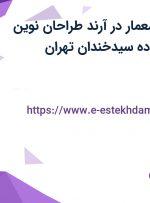استخدام طراح معمار در آرند طراحان نوین ساختار در محدوده سیدخندان تهران