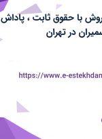 استخدام مدیر فروش با حقوق ثابت، پاداش و بیمه در شرکت سمیران در تهران