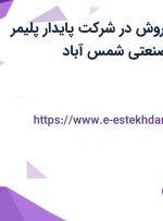 استخدام مدیر فروش در شرکت پایدار پلیمر اوژن در شهرک صنعتی شمس آباد
