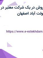 استخدام مدیر فروش در یک شرکت معتبر در شهرک صنعتی دولت آباد اصفهان