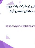 استخدام مدیر مالی در شرکت پاک چوب ایرانیان در شهرک صنعتی شمس آباد