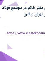 استخدام مسئول دفتر خانم در مجتمع فولاد البرز ناب آرش در تهران و البرز