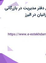 استخدام مسئول دفتر مدیریت در بازرگانی پارسیان گیتی ایرانیان در البرز