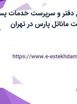 استخدام مسئول دفتر و سرپرست خدمات پس از فروش در شرکت ماناتل پارس در تهران