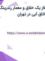 استخدام معمار فاز یک خلاق و معمار رندرینگ در گروه طراحان اتاق آبی در تهران