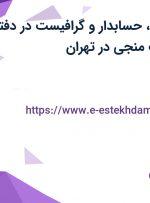 استخدام منشی، حسابدار و گرافیست در دفتر وکالتکاخ عدالت منجی در تهران