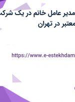 استخدام منشی مدیر عامل خانم در یک شرکت تضامنی (صرافی) معتبر در تهران