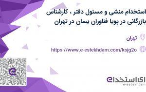 استخدام منشی و مسئول دفتر، کارشناس بازرگانی در پویا فناوران یسان در تهران
