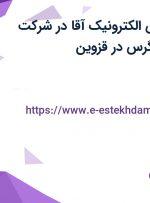 استخدام مهندس الکترونیک آقا در شرکت تولیدی تهویه زاگرس در قزوین