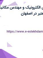 استخدام مهندس الکترونیک و مهندس مکانیک در یک شرکت معتبر در اصفهان