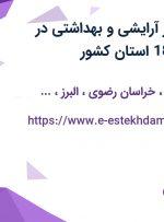 استخدام ویزیتور آرایشی و بهداشتی در شکوفامنش در 18 استان کشور
