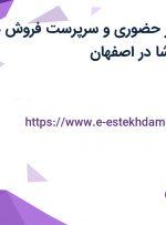 استخدام ویزیتور حضوری و سرپرست فروش در شرکت پخش راشا در اصفهان