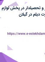 استخدام ویزیتور و تحصیلدار در پخش لوازم خانگی سام تجارت دیلم در گیلان