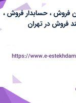 استخدام پشتیبان فروش، حسابدار فروش، صندوقدار و کارمند فروش در تهران