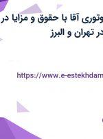 استخدام پیک موتوری آقا با حقوق و مزایا در رستوران ارکیده در تهران و البرز