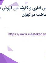 استخدام کارشناس اداری و کارشناس فروش در ماکان نیروی بهساخت در تهران