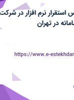 استخدام کارشناس استقرار نرم افزار در شرکت مدیریت طراح سامانه در تهران