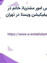 استخدام کارشناس امور مشتریانخانم در شرکت نوبل سرتیفیکیشن ویستا در تهران