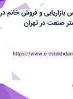 استخدام کارشناس بازاریابی و فروش خانم در مجموعه پرتو گستر صنعت در تهران