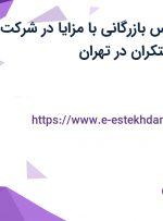 استخدام کارشناس بازرگانی با مزایا در شرکت صنعتی حدید مبتکران در تهران