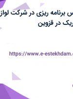 استخدام کارشناس برنامه ریزی در شرکت لوازم خانگی سپهرالکتریک در قزوین