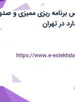 استخدام کارشناس برنامه ریزی ممیزی و صدور گواهینامه استاندارد در تهران