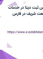 استخدام کارشناس ثبت دیتا در خدمات مهندسی دلتا صنعت شریف در فارس