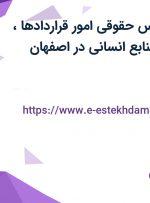 استخدام کارشناس حقوقی امور قراردادها، رئیس اداری و منابع انسانی در اصفهان