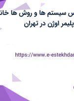 استخدام کارشناس سیستم ها و روش ها خانم در شرکت پایدار پلیمر اوژن در تهران