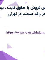 استخدام کارشناس فروش با حقوق ثابت،بیمه، پاداش و مزایا در رافد صنعت در تهران
