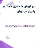 استخدام کارشناس فروش با حقوق ثابت و بیمه در شرکت بهترینو در تهران